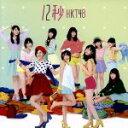 【中古】 12秒 Type−B /HKT48 【中古】afb