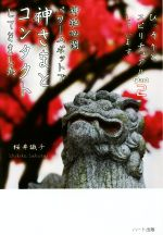 【中古】 神社仏閣パワースポットで神さまとコンタクトしてきました ひっそりとスピリチュアルしていますPart2 /桜井識子(著者) 【中古】afb