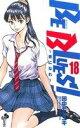 【中古】 BE BLUES!〜青になれ〜(18) サンデーC/田中モトユキ(著者) 【中古】afb