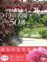 【中古】 バラ大国日本 バラの名園50選 GEIBUN MOOKSNo.999/趣味・就職ガイド・資格(その他) 【中古】afb