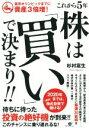 【中古】 これから5年 株は「買い」で決まり!! 東京オリン...