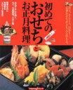 【中古】 初めてのおせちとお正月料理 黒豆、きんとん、田作り...