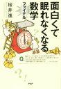 【中古】 面白くて眠れなくなる数学ファイナル /桜井進(著者) 【中古】afb