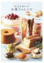【中古】 バターなしだからすぐできる大人かわいいお菓子のレシピ 予約が取れない料理教室シリーズ/宮代眞弓(著者) 【中古】afb