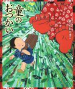 【中古】 童のおつかい 今昔物語絵本/ほりかわりまこ(著者) 【中古】afb
