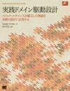 【中古】 実践ドメイン駆動設計 Object Oriented Selection/ヴァーン ヴァーノン(著者),高木正弘(訳者) 【中古】afb