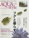 【中古】 AQUA style(vol.02) フグと暮らす。 NEKO MOOK/趣味・就職ガイド・資格(その他) 【中古】afb