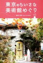 【中古】 東京のちいさな美術館めぐり /浦島茂世(著者) 【中古】afb