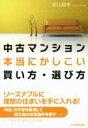 【中古】 中古マンション本当にかしこい買い方 選び方 /針山昌幸(著者) 【中古】afb