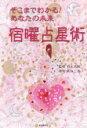 【中古】 宿曜占星術 anemone/高畑三惠子(著者),竹本光晴 【中古】afb