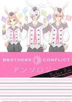 【中古】 BROTHERS CONFLICT アンソロジー Perfect