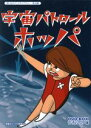 【中古】 想い出のアニメライブラリー 第38集 宇宙パトロー...