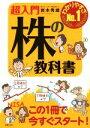 【中古】 超入門 株の教科書 /岩本秀雄(著者) 【中古】afb