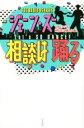 【中古】 ジェーン・スー 相談は踊る /TBSラジオ「ジェーン・スー相談は踊る」(編者) 【中古】afb