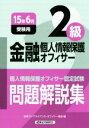 【中古】 金融個人情報保護オフィサー2級 問題解説集(15年6月受験用) /日本コンプライアンス・オフィサー協会(編者) 【中古】afb