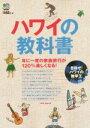 【中古】 ハワイの教科書 /旅行・レジャー・スポーツ(その他) 【中古】afb