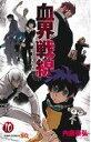 【中古】 血界戦線(10) −妖眼幻視行− ジャンプC/内藤...