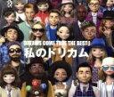 【中古】 DREAMS COME TRUE THE BEST!私のドリカム /DREAMS COME TRUE 【中古】afb