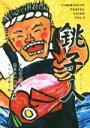 【中古】 銚子人 千葉県銚子市 明日に一番近い町の人々に出会う旅 COMMUNITY TRAVEL GUIDEVOL.5/COMMUNITY TRAVEL GUI 【中古】..