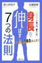 【中古】 身長を伸ばす7つの法則 めざせ、180センチ! 中...