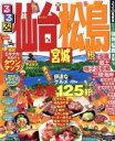 【中古】 るるぶ 仙台 松島 宮城('16) るるぶ情報版 ...