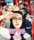 【中古】 海月姫(Blu−ray Disc) /能年玲奈,菅...