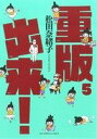【中古】 重版出来!(5) ビッグC/松田奈緒子(著者) 【中古】afb