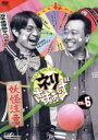 【中古】 ネリさまぁ〜ず Vol.6 /さまぁ〜ず,佐藤
