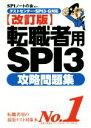 【中古】 転職者用SPI3攻略問題集 改訂版 テストセンター・SPI3—G対応 /SPIノートの会(編者) 【中古】afb