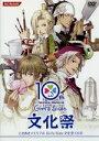 【中古】 ときめきメモリアル Girl's Side 文化祭 DVD /(アニメ/ゲーム) 【中古】afb