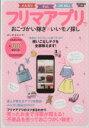 【中古】 フリマアプリでおこづかい稼ぎ&いいモノ探し Gakken Mook /情報・通信・コンピュ