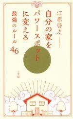 【中古】 自分の家をパワースポットに変える最強ルール46 /江原啓之(著者) 【中古】afb