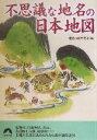 【中古】 不思議な地名の日本地図 青春文庫/歴史の謎研究会(編者) 【中古】afb