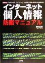【中古】 インターネット個人情報防衛マニュアル 「スパイウェア」「フィッシング」「ウイルス」「クラッ