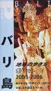 【中古】 バリ島(2005〜2006年版) 地球の歩き方ポケット4/地球の歩き方編集室(編者) 【中古】afb