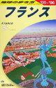 【中古】 フランス(2005〜2006年版) 地球の歩き方A06/地球の歩き方編集室(著者) 【中古】afb
