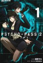 【中古】 PSYCHO−PASS2(1) ブレイドC/橋野サ...