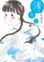 清々と(4) ヤングキングC/谷川史子(著者) afb