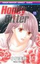 【中古】 Honey Bitter(11) りぼんマスコットC/小花美穂(著者) 【中古】afb