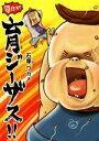 【中古】 毎日が育ジーザス!! コミックエッセイ /石塚ワカメ(著者) 【中古】afb