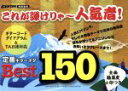 【中古】 これが弾けりゃ?人気者!定番ギターネタBest150 /芸術・芸能・エンタメ・アート(その