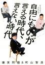 【中古】 自由にものが言える時代、言えない時代 爆笑問題の日本原論 /爆笑問題(著者),町山智浩(著