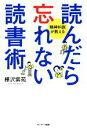 【中古】 読んだら忘れない読書術 /樺沢紫苑(著者) 【中古】afb