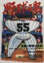 【中古】 野球魂(issue01) 五輪×野球×日本 ロサンゼ