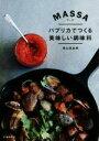 【中古】 Massa マッサ パプリカでつくる美味しい調味料 /栗山真由美(著者) 【中古】afb