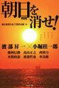 【中古】 朝日新聞を消せ! /朝日新聞を糺す国民会議(編者) 【中古】afb
