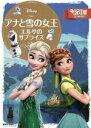 【中古】 アナと雪の女王 エルサのサプライズ 2〜4歳向け ...
