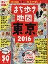 【中古】 まち歩き地図 東京(2016) アサヒオリジナル/旅行・レジャー・スポーツ(その他) 【中古】afb