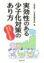 【中古】 実効性のある少子化対策のあり方 日本の世界史的な役割 /小峰隆夫(編者),21世紀政策研究