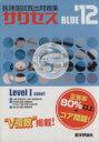 【中古】 医師国試既出問題集 SUCCESS 2012 Level I BLUE case 1 3冊セット /メディカル(その他) 【中古】afb